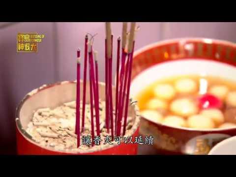 台綜-寶島神很大-20180214-仙境走春眾神賀新年
