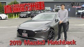 【北美實地試駕】 2019 Mazda 3 Hatchback – 職人精神全上身 四代馬三絕美細膩
