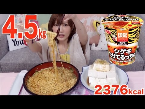 Kinoshita Yuka [OoGui Eater] 6 Super Spicy Miso Ramen By Edge and I Discover a New Ally