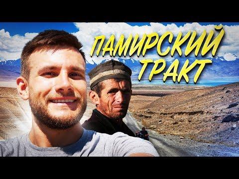 ТАДЖИКИСТАН: Памирский тракт! 4 голых таджика и золотой корень, лютый автостоп от Насти, пот камней