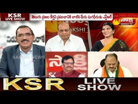 KSR Live Show | ఎన్టీఆర్ స్ఫూర్తిని చంద్రబాబు పాటిస్తున్నాడా? - 28th August 2018