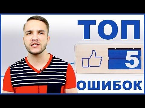 Не запускается реклама в Фейсбуке. ТОП 5 ошибок запуска рекламы в Facebook