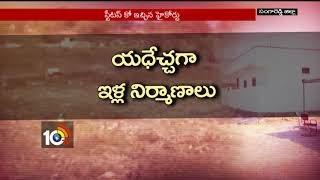 Illegal Constructions in Sangareddy Shetti Kunta Lands | Shetti Kunta Land Grabbing