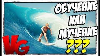 Surf World Series ☺ Прохождение #1 — Обучение, как плавать на серфинге!? [Полный вынос мозга]