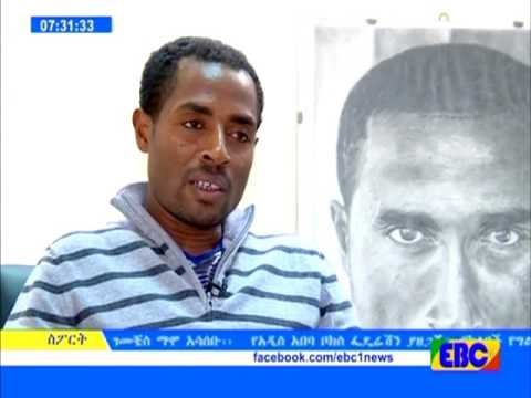 Latest Ethiopian Sport News - EBC TV January 13, 2017