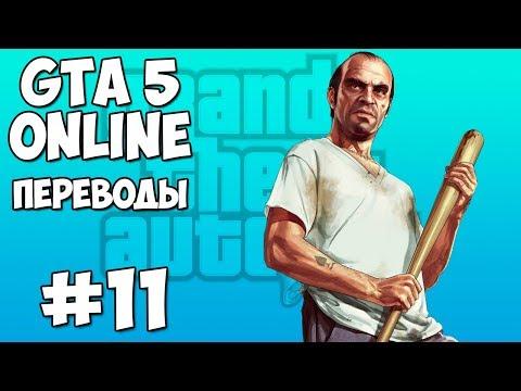 GTA 5 Смешные моменты 11 - Как угнать поезд (перезалито)