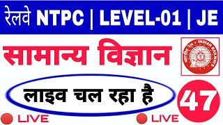 General Science / विज्ञान   -  #LIVE_CLASS 🔴 For रेलवे NTPC,Group D,or JE- 47 |
