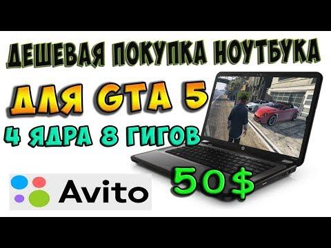 ✅Мощный Ноутбук HP - 4 ядра 8 гигов на AVITO за 3000 рублей! / + Тесты в играх
