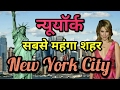 न्यूयॉर्क के रोचक तथ्य // amazing facts about New York city in hindi // shocking facts of new york