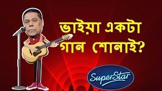 গান শুনে কয়েকজন এর আত্মহত্যা | Dr. Mahfuzur Rahman Funny video | Roasted |  addabaji frends