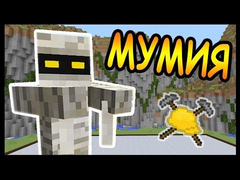 МУМИЯ, ДОМ и ВОДОПАД в майнкрафт !!! - БИТВА СТРОИТЕЛЕЙ #17 - Minecraft