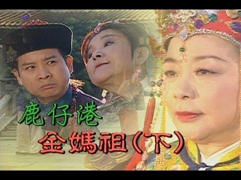 台劇-台灣奇案-鹿仔港金媽祖