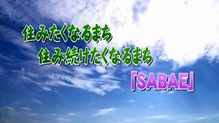 鯖江市紹介映像