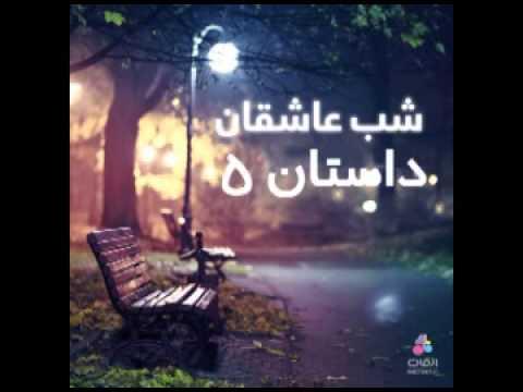 Shabe  Ashiqan Story 05 video