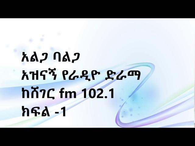 Ethiopia Drama   Alga Bealga Drama Part 01