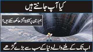 What's the Deepest Hole We Can Possibly Dig in Urdu Hindi | Discover The World