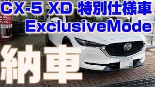 納車完了!新型CX-5 XD 特別仕様車 ExclusiveModeを納車して感じたこと