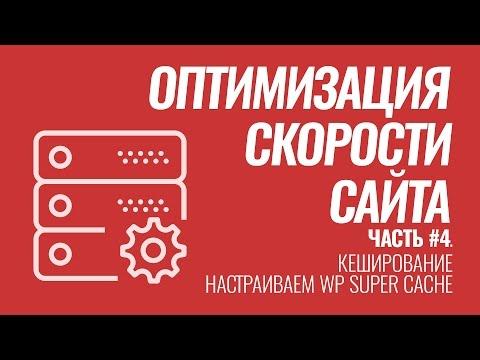 Оптимизация скорости сайта на #WordPress. Серия #4. Кеширование. Настройка WP Super Cache