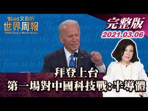 台灣-文茜世界周報-20210306 1/2 拜登上台 第一場對中國科技戰:半導體