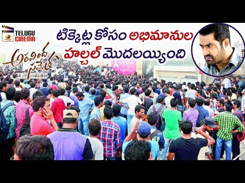 Aravindha Sametha Movie Tickets on HIGH DEMAND | Jr NTR | Pooja Hegde | Trivikram | Thaman S