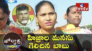 హిజ్రాల మనసు గెలిచిన బాబు | Hijras Praise Chandrababu | Kadapa | Jordar News | hmtv News
