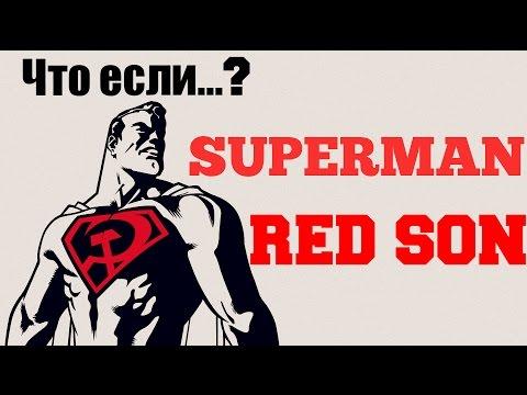 Супермен: Красный сын | Superman: Red son