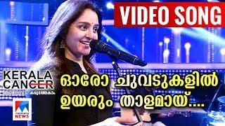 'നേർത്ത തെന്നൽ ഇഴച്ചേർത്തു വെച്ചൊരു സ്നേഹമായി' മഞ്ജുവിന്റെ പാട്ട്| Kerala Can| Manju Warrier