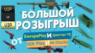 🔴WARFACE|🔴СТРИМ |🔴Совместный конкурс с Mr.Chucky NIK Play | +18 |СЕРВЕР ЧАРЛИ