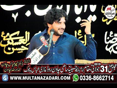 Zakir Syed Imran Haider kazmi I Majlis 31 July 2019 I Qasiday And Masiab I