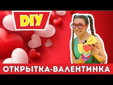 Как сделать Открытку - Валентинку своими руками.DYI Советуем его посмотреть.