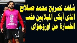 اول رد فعل من محمد صلاح بعد الخسارة من اوروجواى