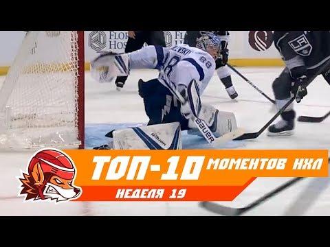 Сэйв года от Василевского, Супермэн Сизикас и парад камбэков: Топ-10 моментов 19-ой недели НХЛ