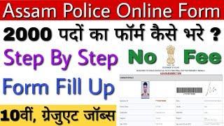 Assam Police Recruitment 2019 Online Apply [2000 Posts] | Assam Police Online Form 2019 Kaise Bhare