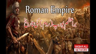 The Roman Empire (رومن سلطنت )| Short Documentary | Urdu/Hindi