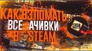 как открыть достижения в играх в steam