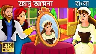জাদু আয়না | The Magic Mirror Story in Bengali | Bangla Cartoon | Bengali Fairy Tales