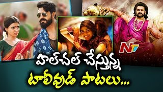 Tollywood Songs that Are Creating Hulchul in You Tube | Fida, Baahubali-2, Rangasthalam | NTV