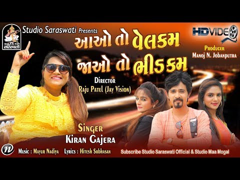 Avo To Well Come Jao To Bhid Come | KIRAN GAJERA | New Gujarati Song 2018 | FULL HD VIDEO