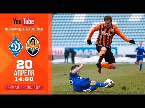«Динамо» U21 – «Шахтер» U21. Полный матч (20.04.2017)
