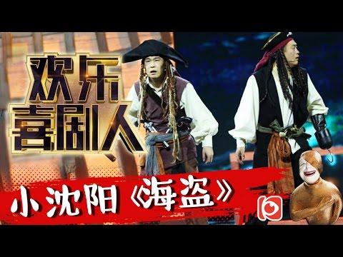 歡樂喜劇人II第2期:小沈陽《海盜》-海盜三兄弟上演驚濤駭浪【東方衛視官方超清】