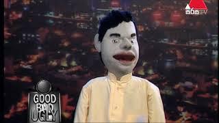 Good Bad Ugly with Sydney Chandrasekara 14/02/2020