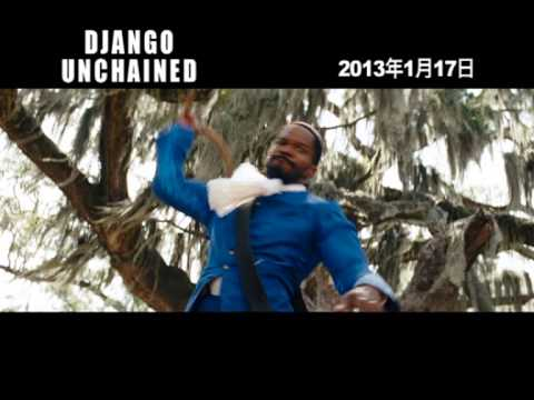 [電影預告1 ]《黑殺令》Django Unchained 1月17日 上映