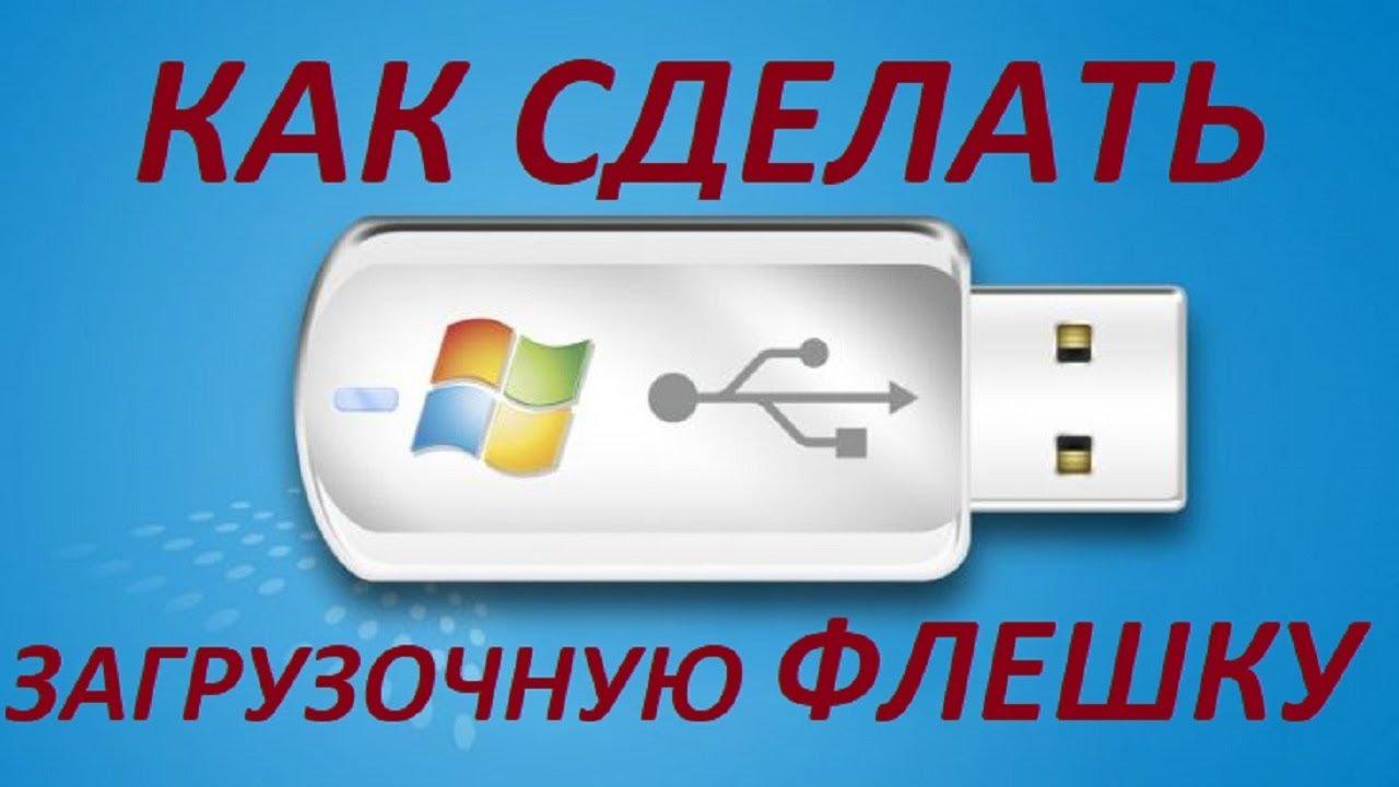 Как сделать загрузочную флешку windows 10 в uefi 24