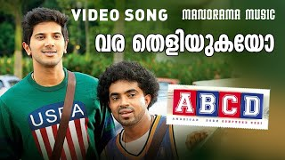 ABCD - Vara Theliyukayo song from new Malayalam Movie ABCD