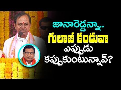 CM KCR Satire On Congress Leader Jana Reddy | TRS Vs Congress | Praja Ashirvadha Sabha |Indiontvnews