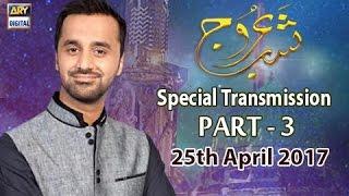Shab e Urooj Special Transmission Part 03 - 25th April 2017