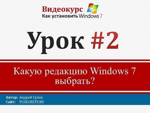 Урок 2 - Какую редакцию Windows 7 установить