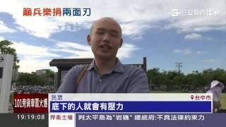 馮世寬署名「你們的大鵬」 籲國軍捐錢助台東