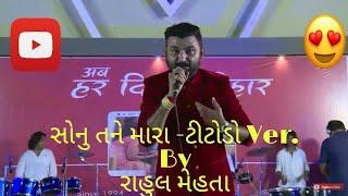 download lagu Sonu Tane Mara Par Bharoso Nai Ke - Rahul gratis
