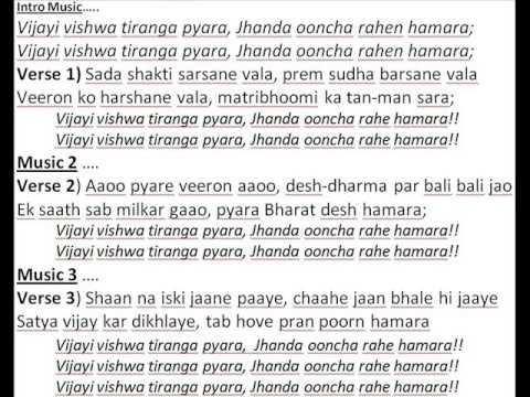 Vijayee Vishwa Tiranga Karaoke Lyrics video
